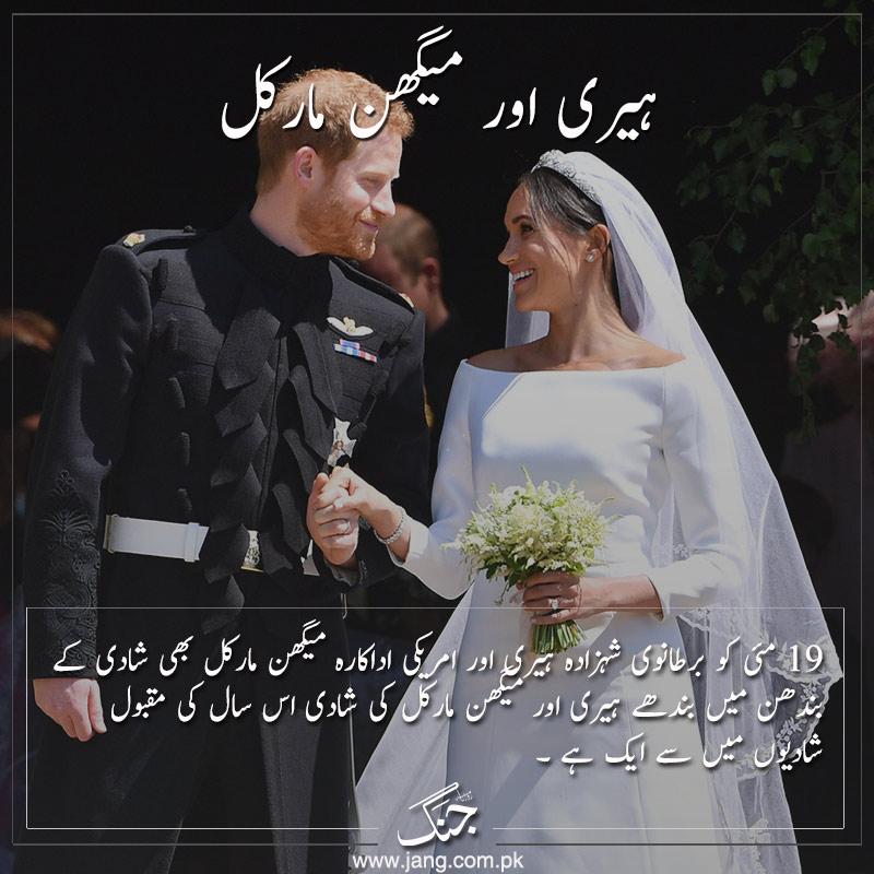 2018 year of wedding of harry and meghan