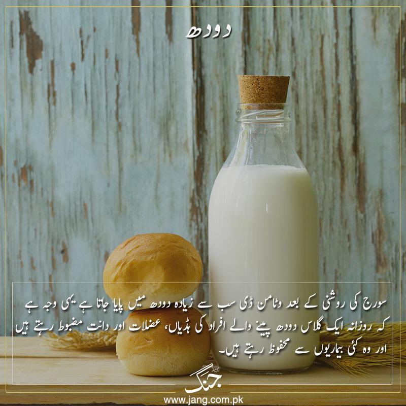milk provides vitamin d