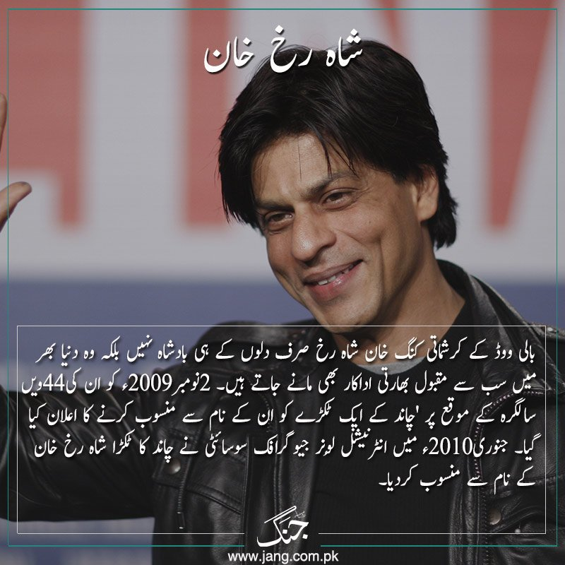 Shahrukh Khan what is named after the top bollywood star
