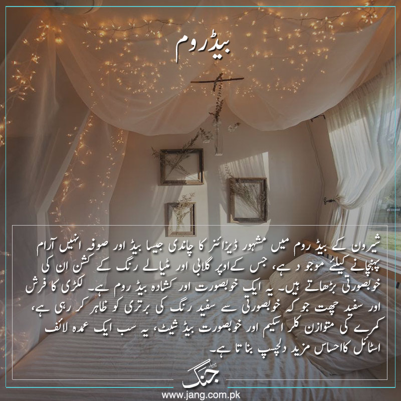 sharon stone's bedroom