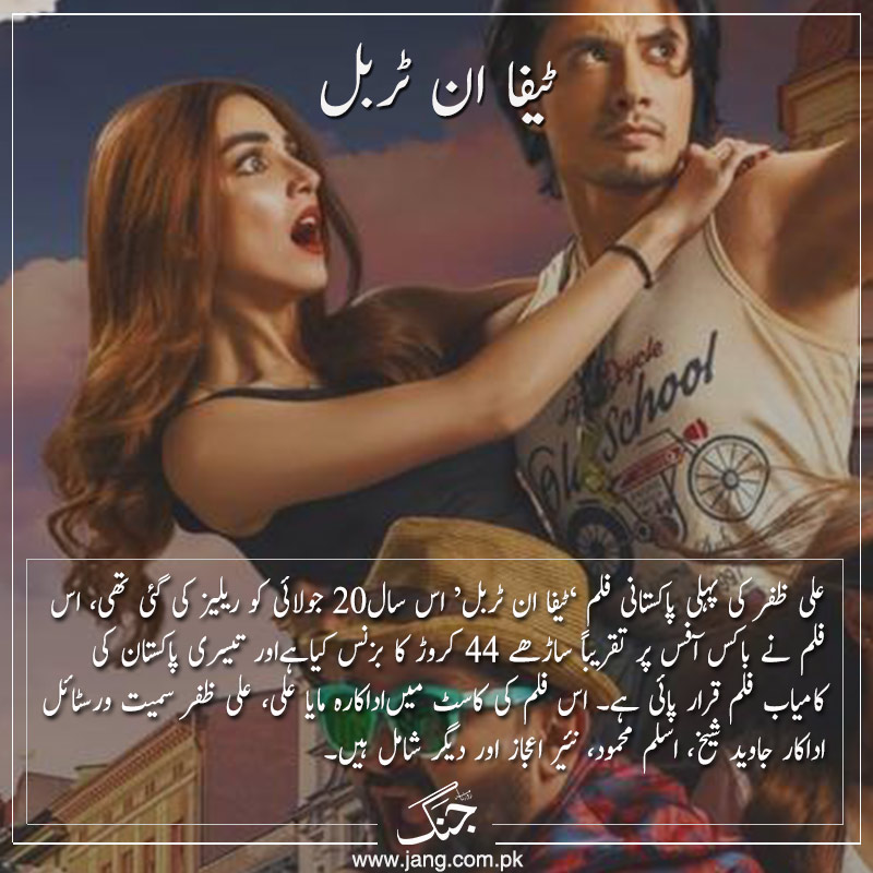 Teefa in trouble pakistani box office hit in 2018