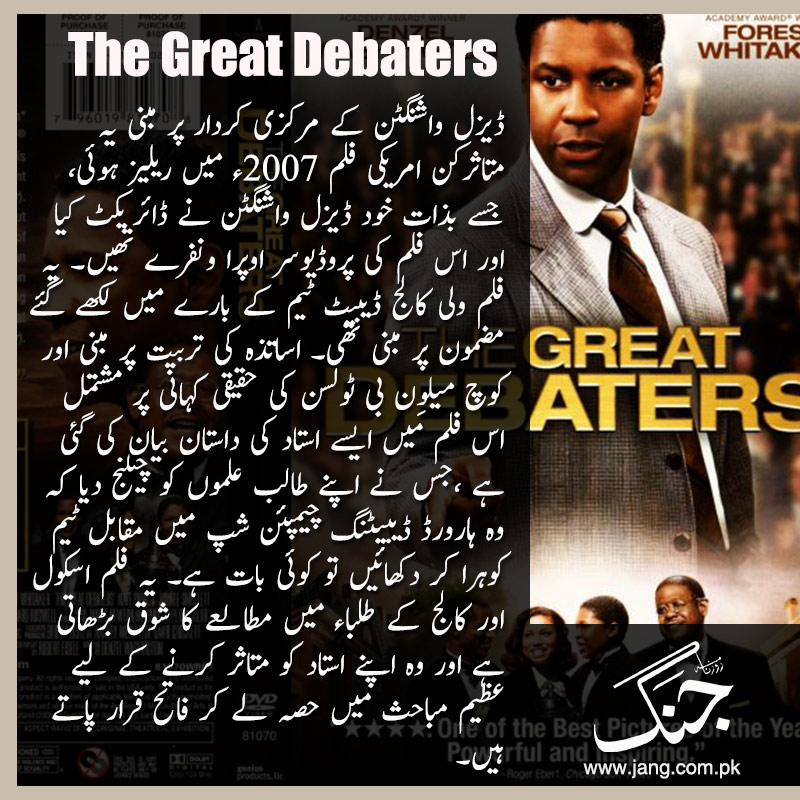 The great debaters Inspirational films for students