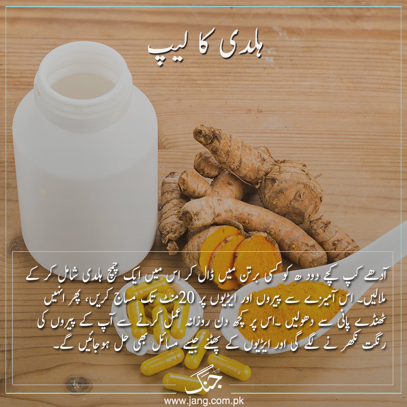using turmeric taking care of cracked heels in winter