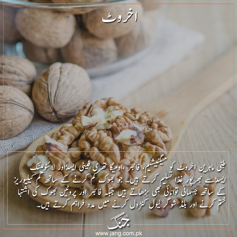 walnut are good for diabetes patients