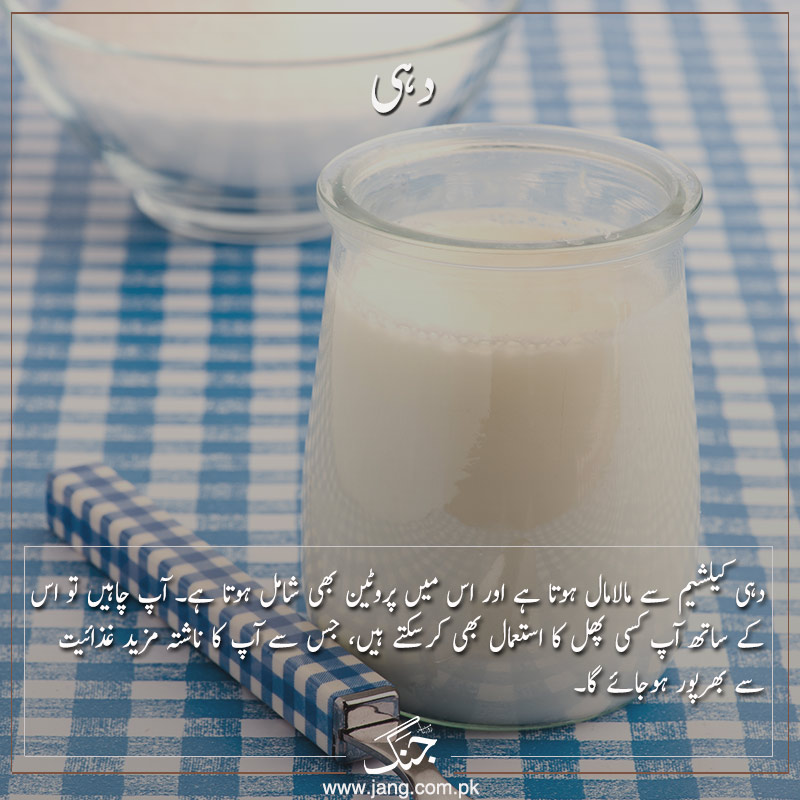 Yoghurt the best nutritious foods for breakfast