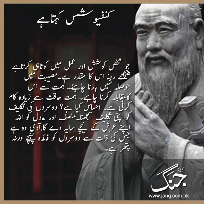 Scholar Confucius'sphilosophy famous statements