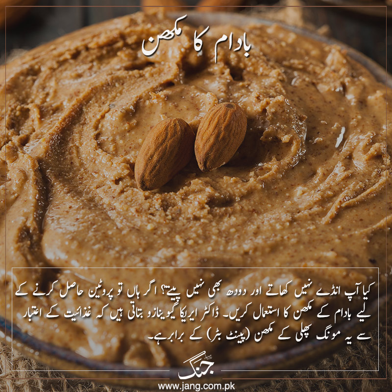Almond butter the best nutritious foods for breakfast