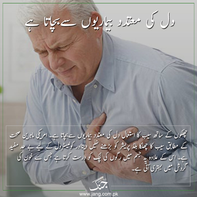 Apple peel helps in heart problems