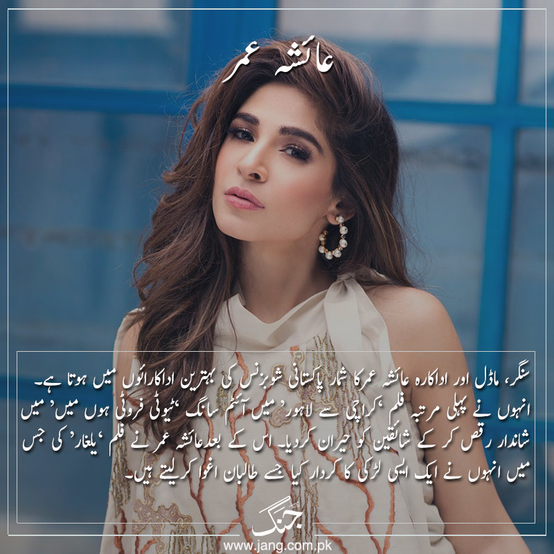 Ayesha Omer famous pakistani actors popular in india