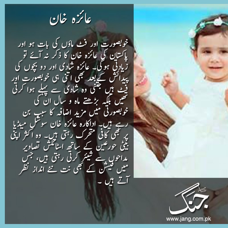 ayeza khan how does she maintain her fitness being a celebrity mom