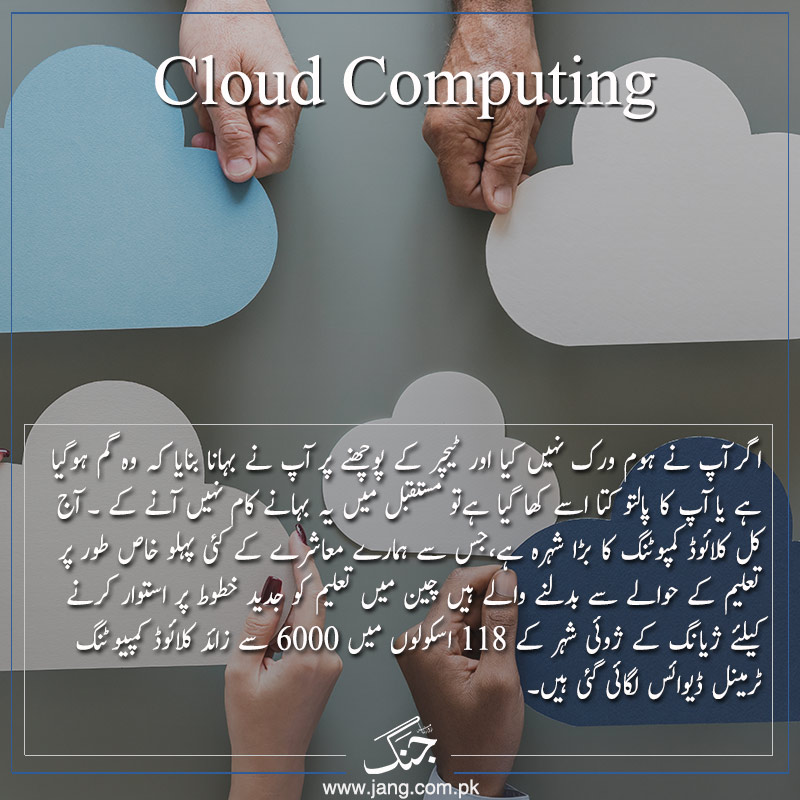 cloud computing using technological gadgets in class rooms