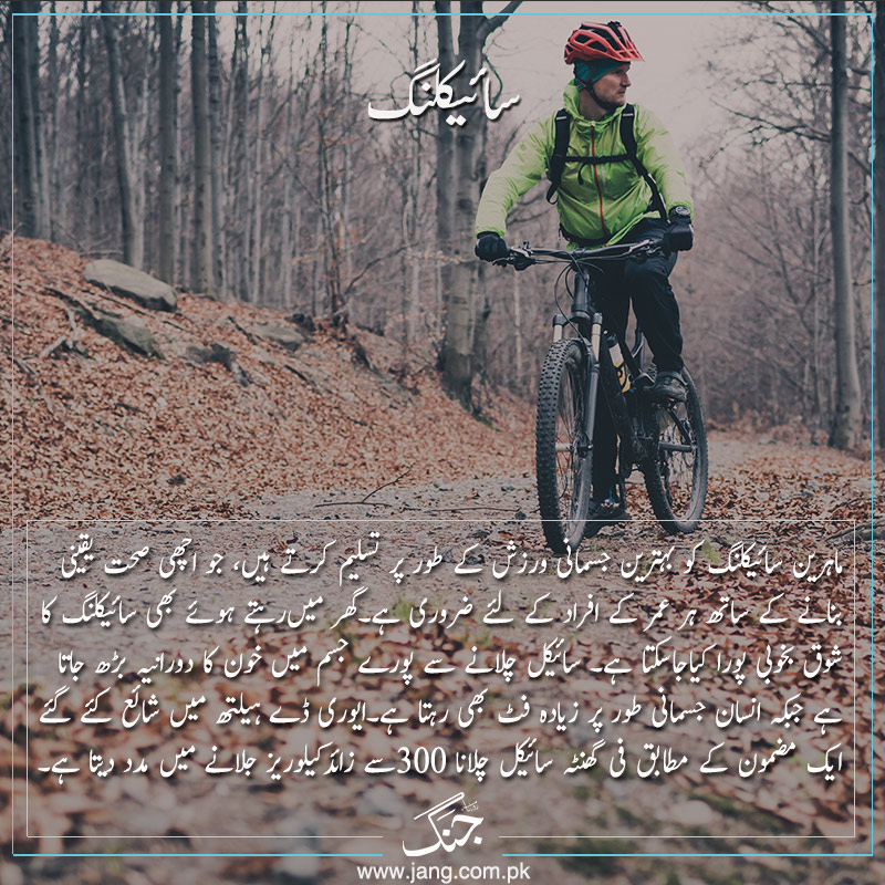 cycling in winters