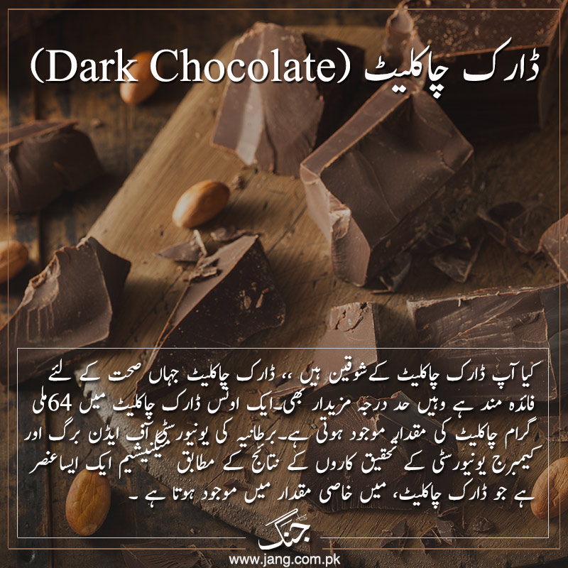health benefits of magnesium in dark chocolate