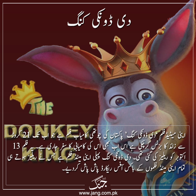 Donkey king pakistani box office hit in 2018