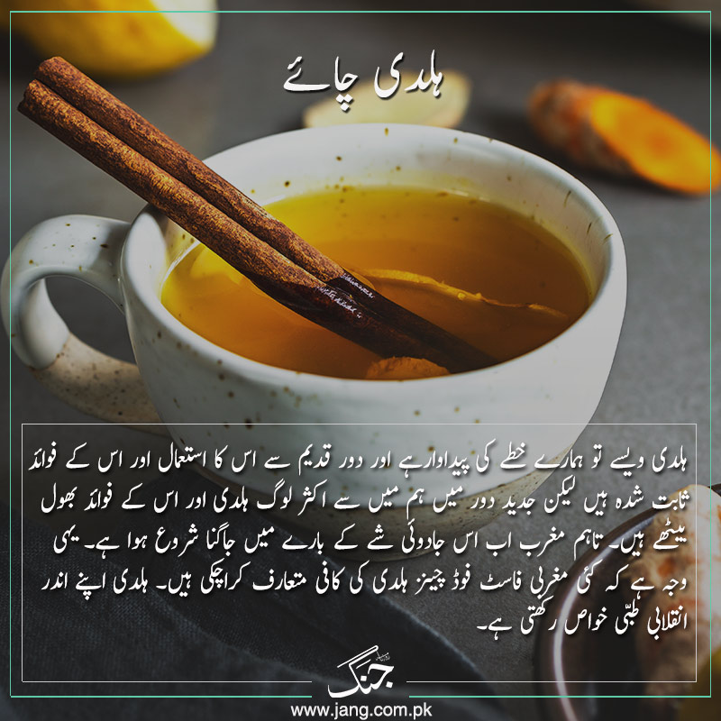 enhance your beauty with turmeric tea