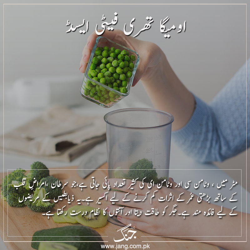 green peas full of omega 3