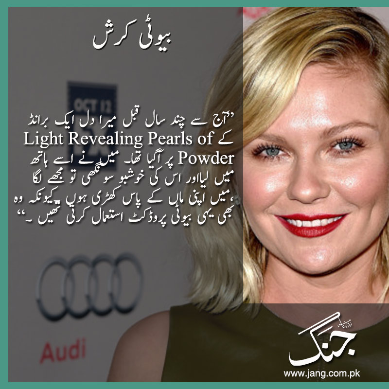 kirsten dunst crush on a beauty product