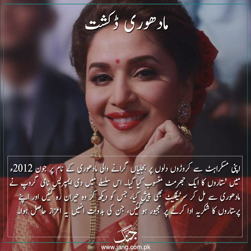 Madhuri Dixit what is named after the top bollywood star