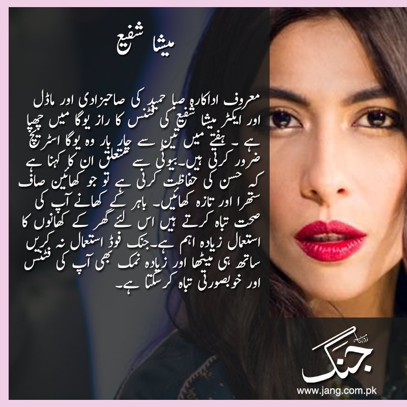 meesha shafi pakistani beauty queen her beauty and fitness secrets