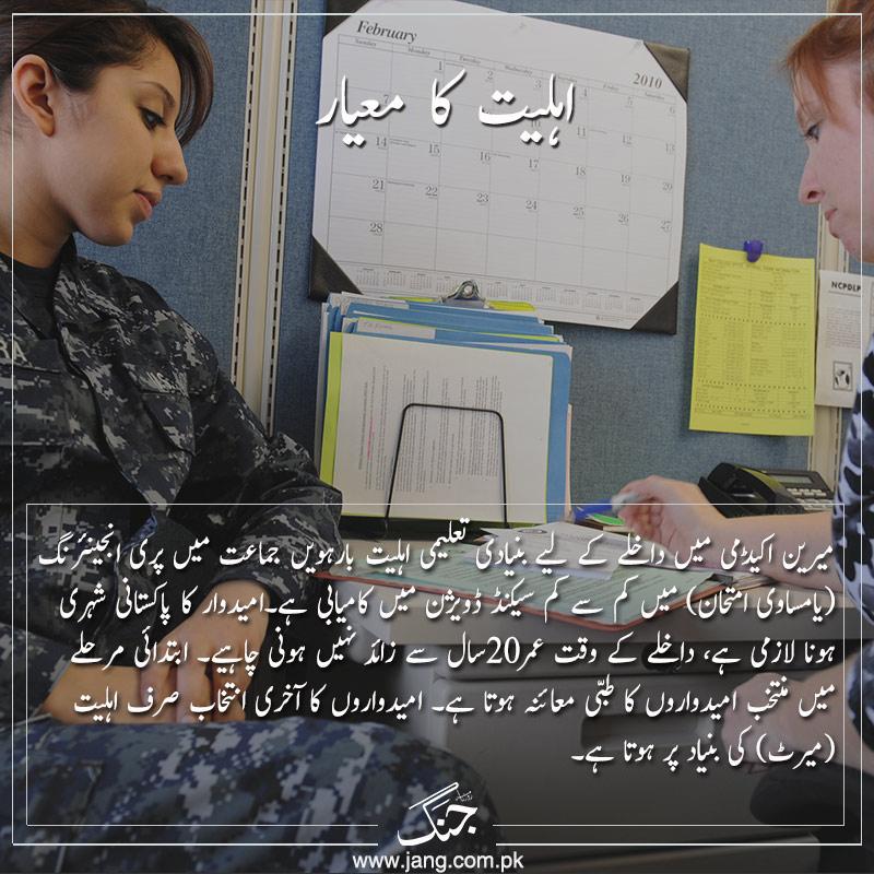 Navy eligibility criteria