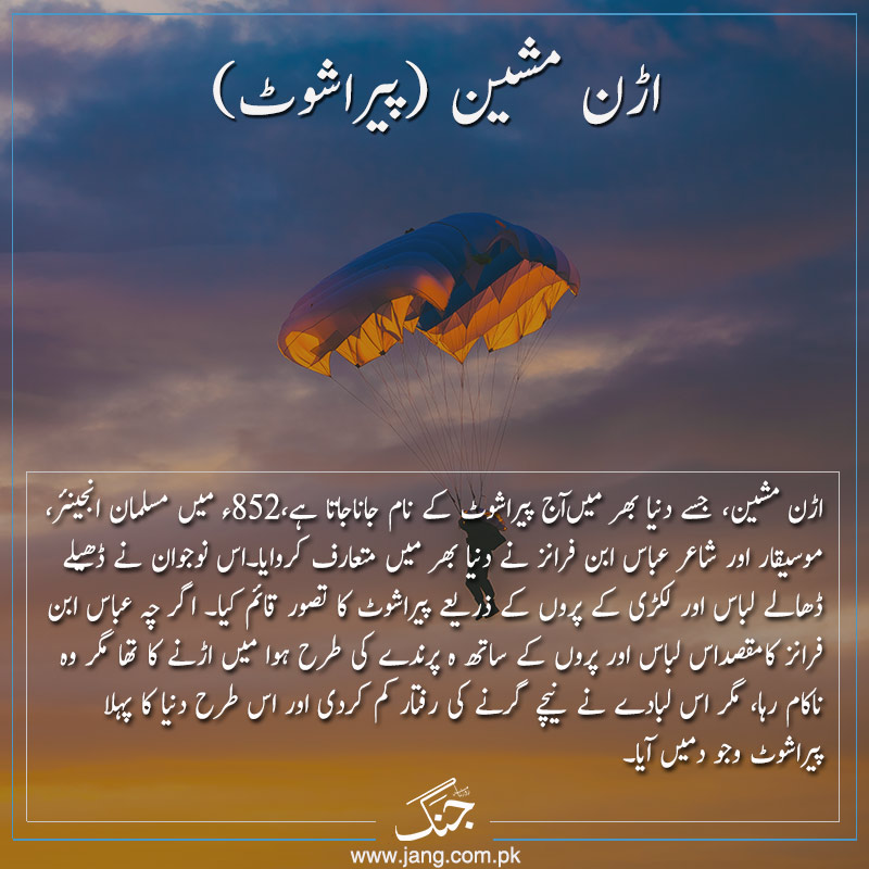 parachute invention muslim scientists