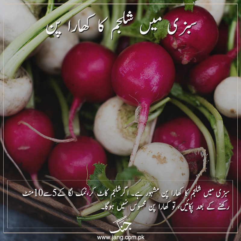 salt to reduce saltiness in turnips and other similar vegetables