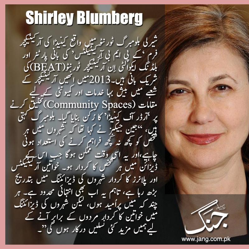 shirley blumberg female-architect of world fame