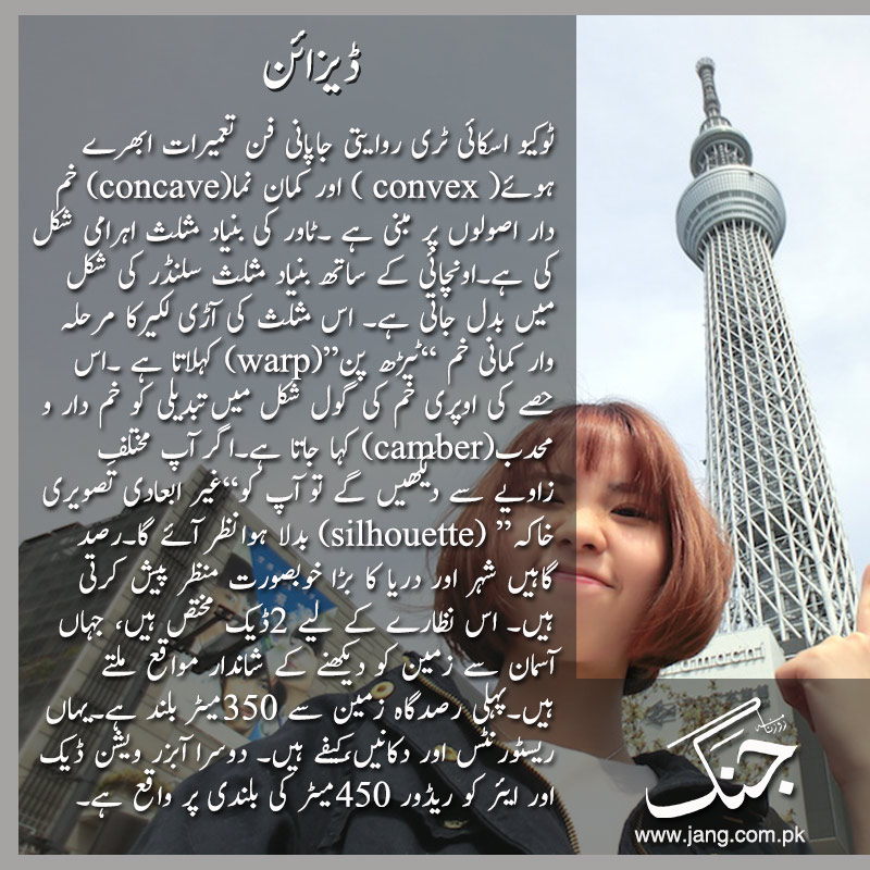 tokyo sky tree tower design