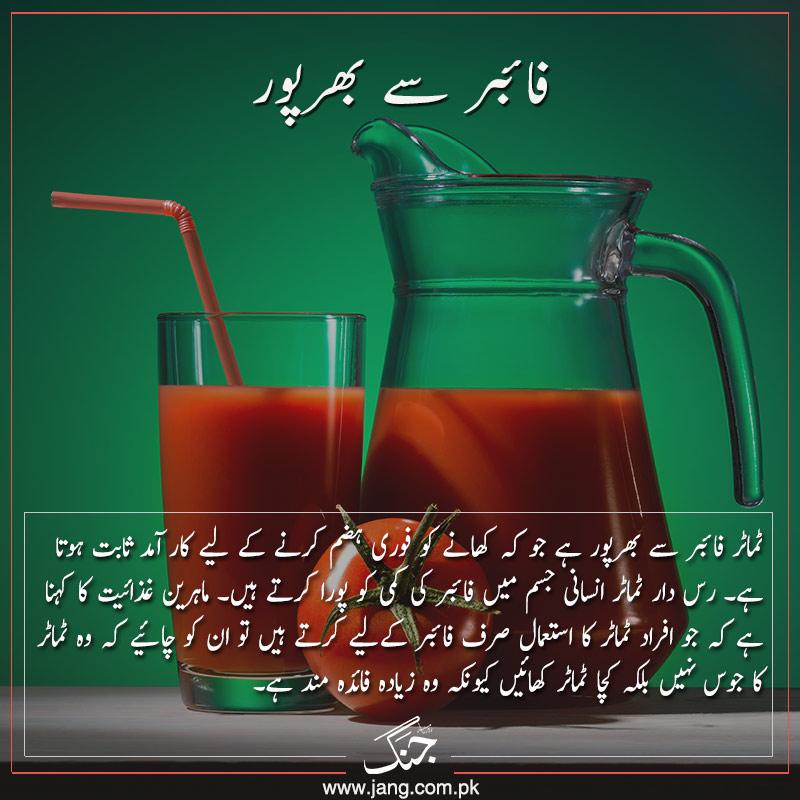 tomato juice is full of fiber