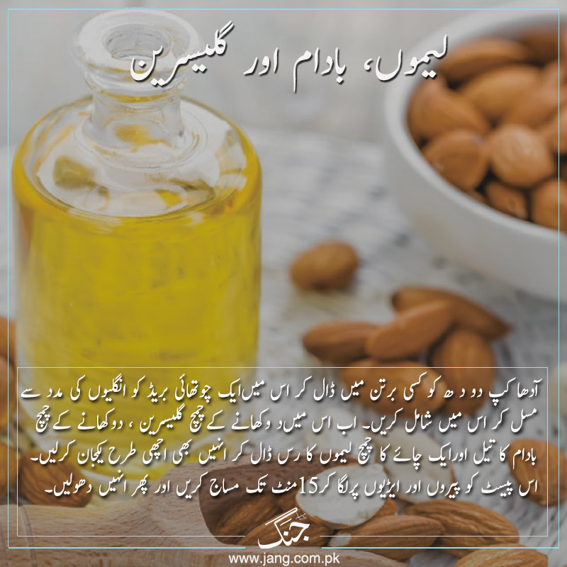 using lemon and almond and glycerine taking care of cracked heels in winter