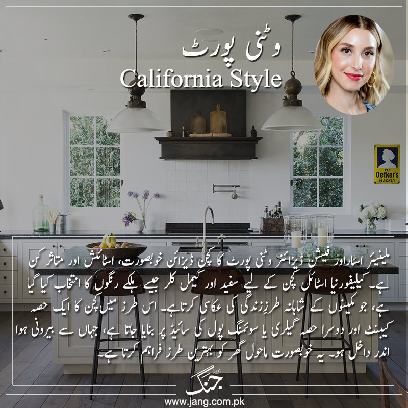 Whitney port celebrity kitchen