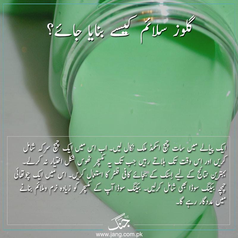Glucose slime