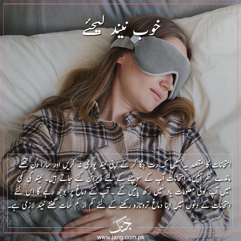 Sleep well before exam