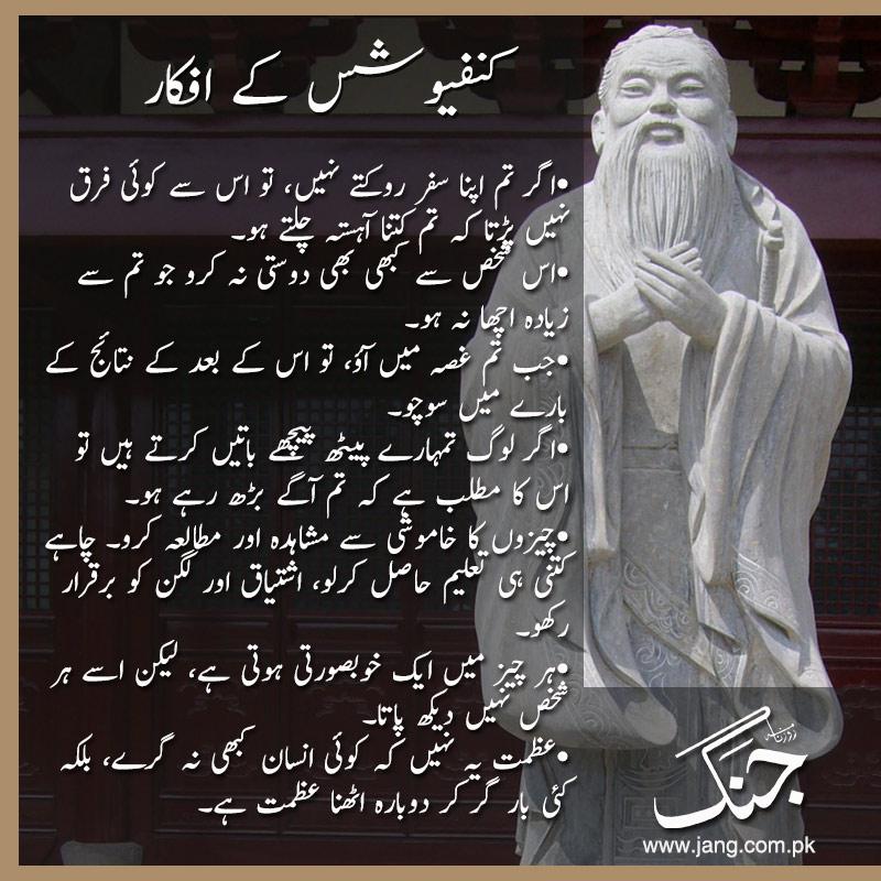 Scholar Confucius'sfamous quotes