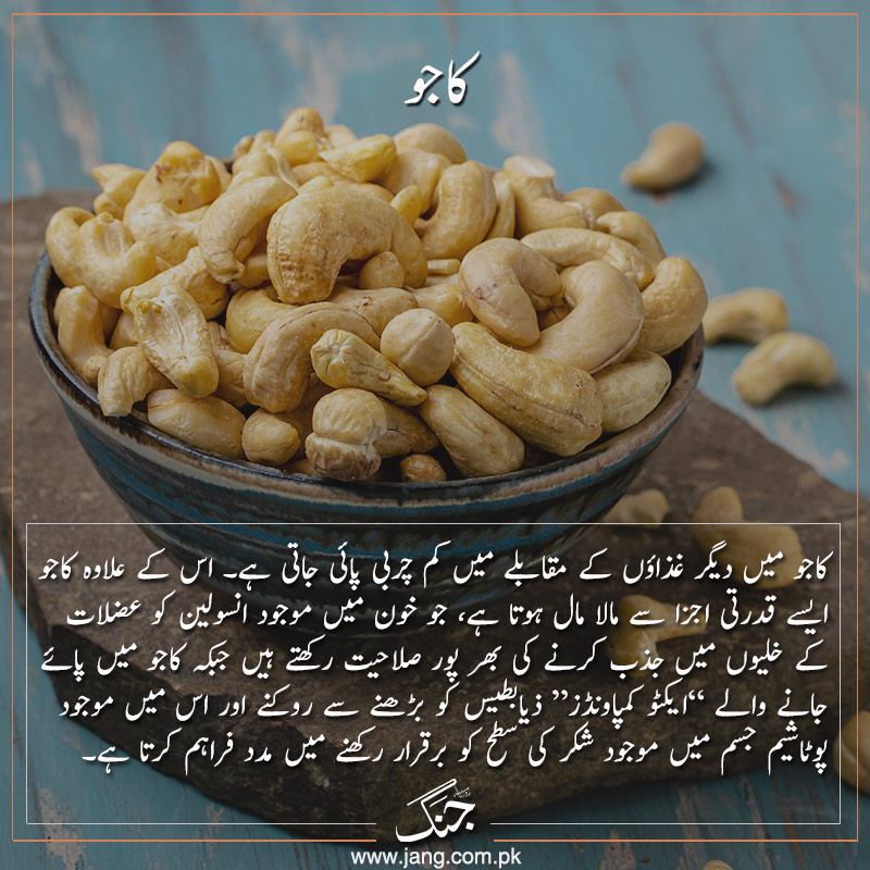 cashew are good for diabetes patients