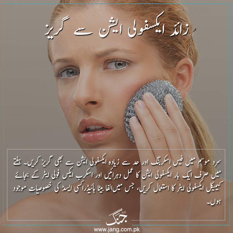 exfoliation to be less frequent during winters