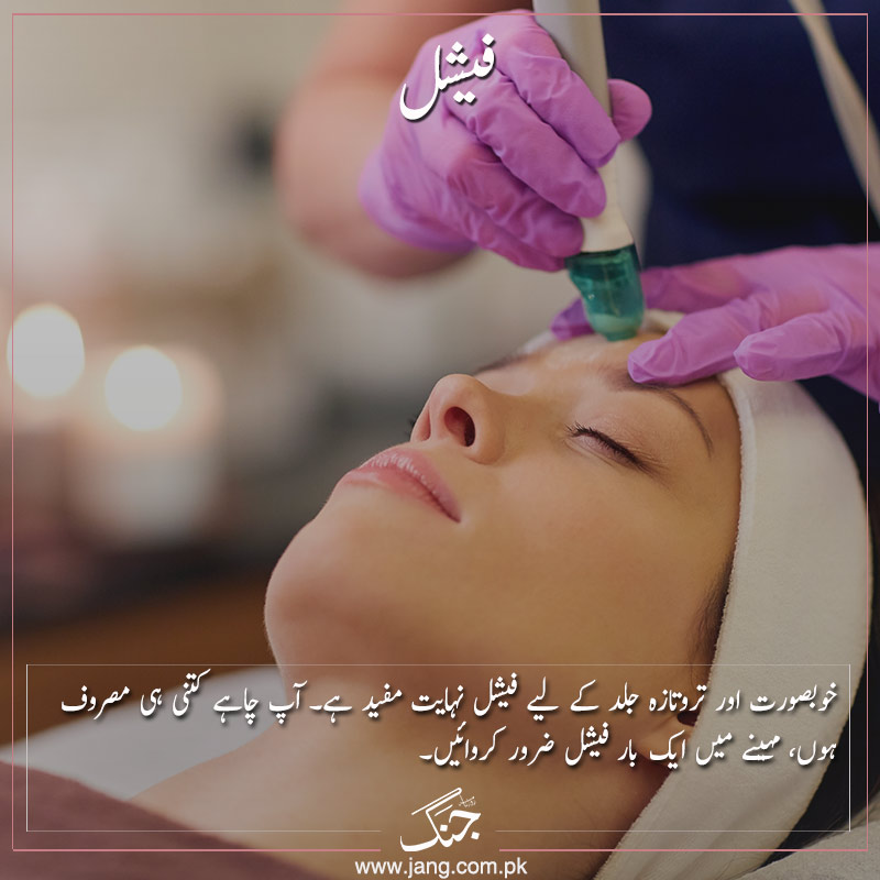 facial for a for a clean and glowing skin