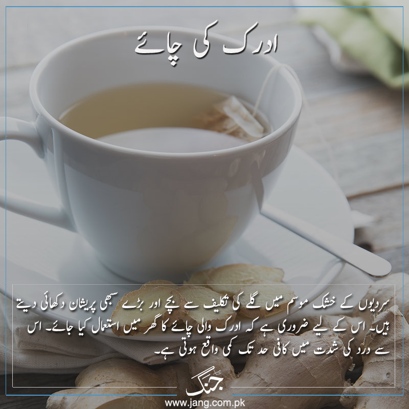 ginger tea is a good beverage during winters