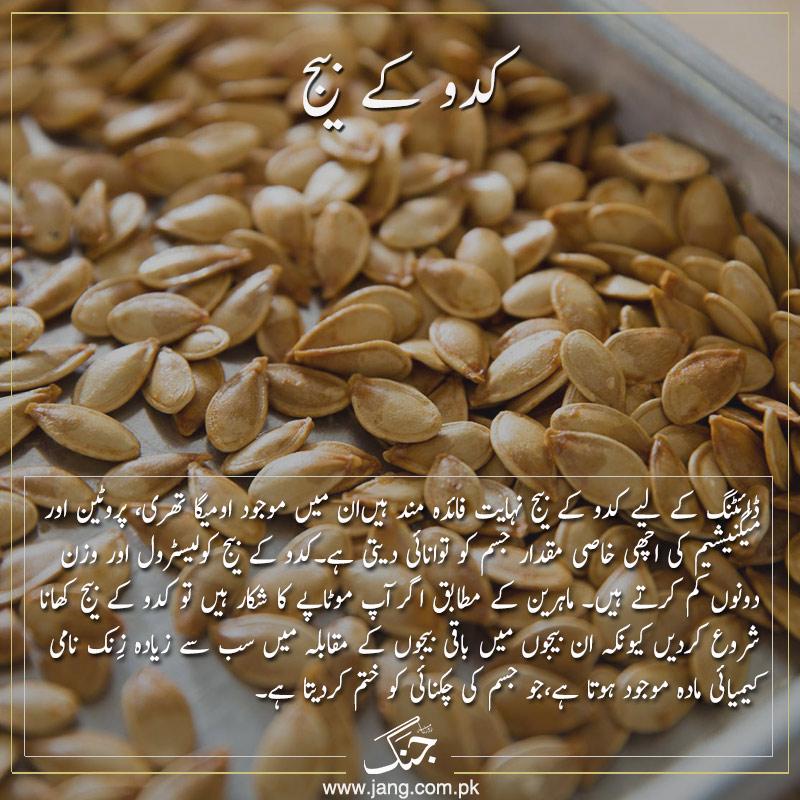 pumpkin seeds helps you reduce fat
