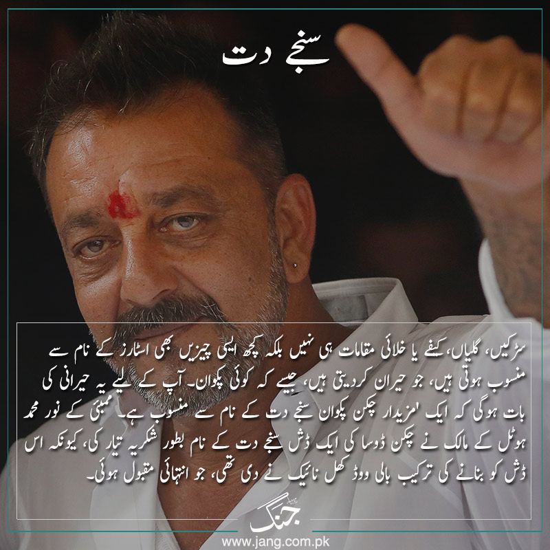 Sanjay dutt what is named after the top bollywood star