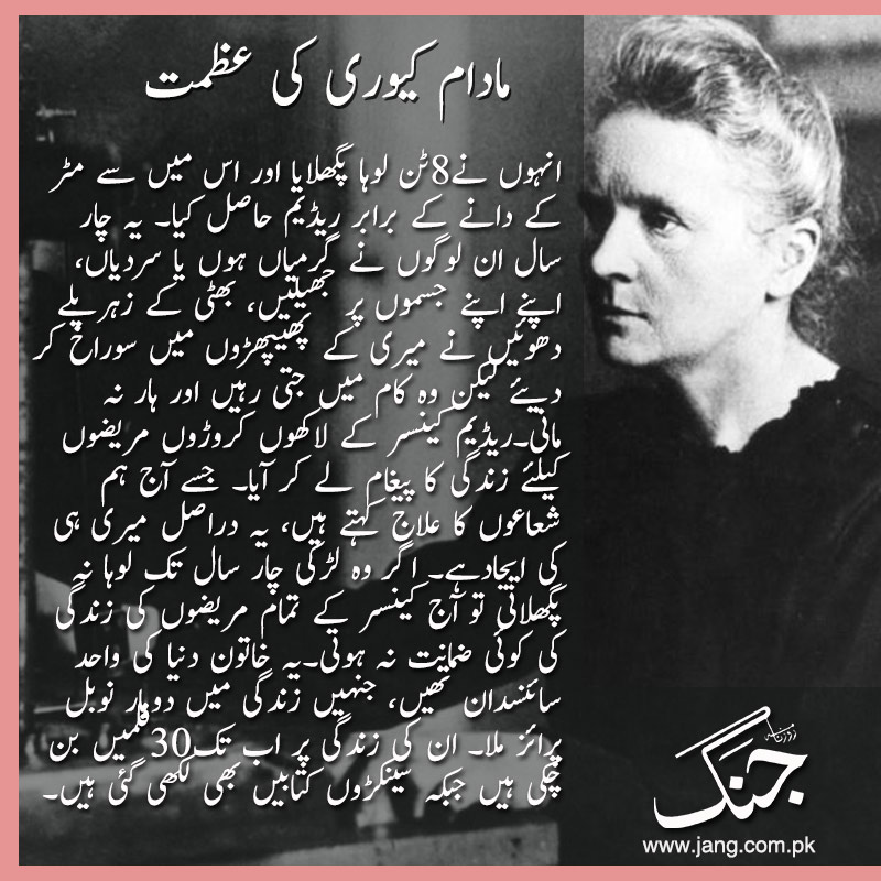The brilliance and greatness of madam curie