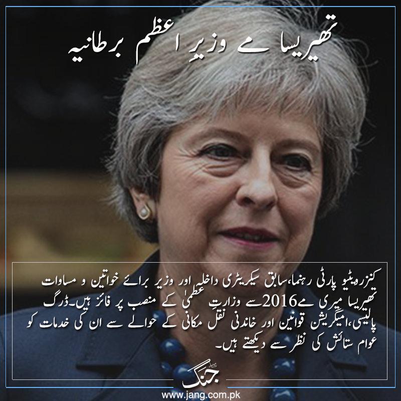 theresa may prime minister united kingdom (UK)
