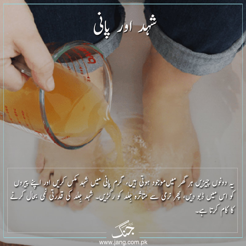using honey and water taking care of cracked heels in winter