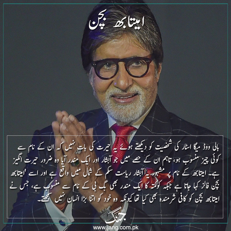 Amitabh Bacchan what is named after the top bollywood star