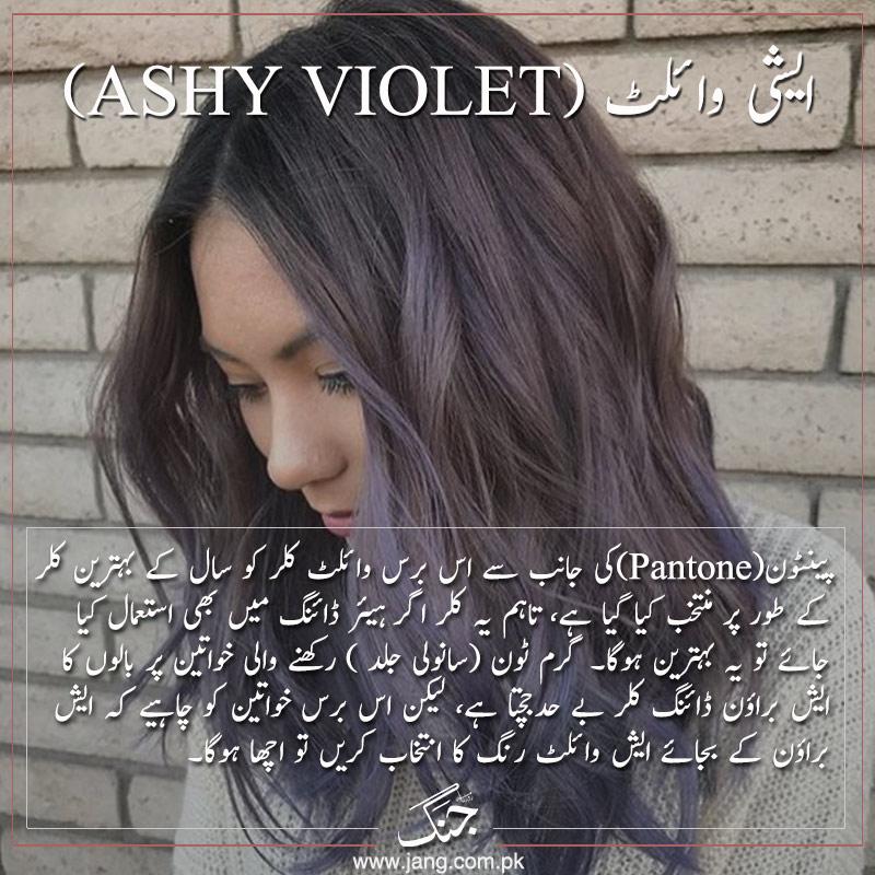 ashy violet hair