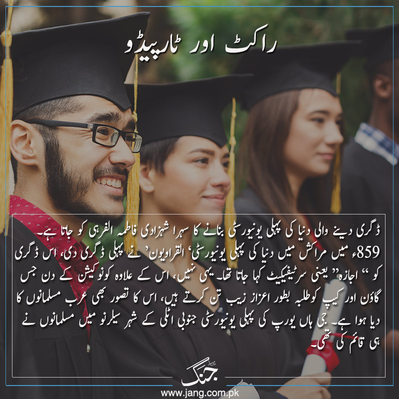 degree and gown invention muslim scientists