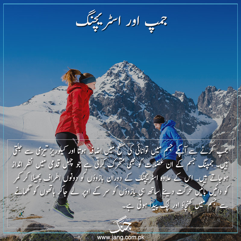 jumping and stretching in winters