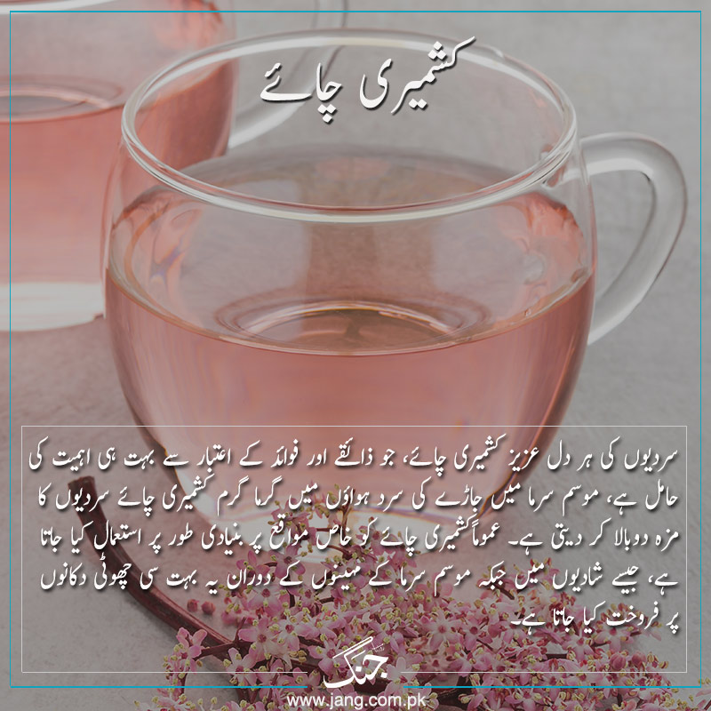 kashmiri tea food or beverage for winter