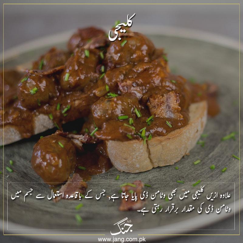 liver (kaleji) provides vitamin d