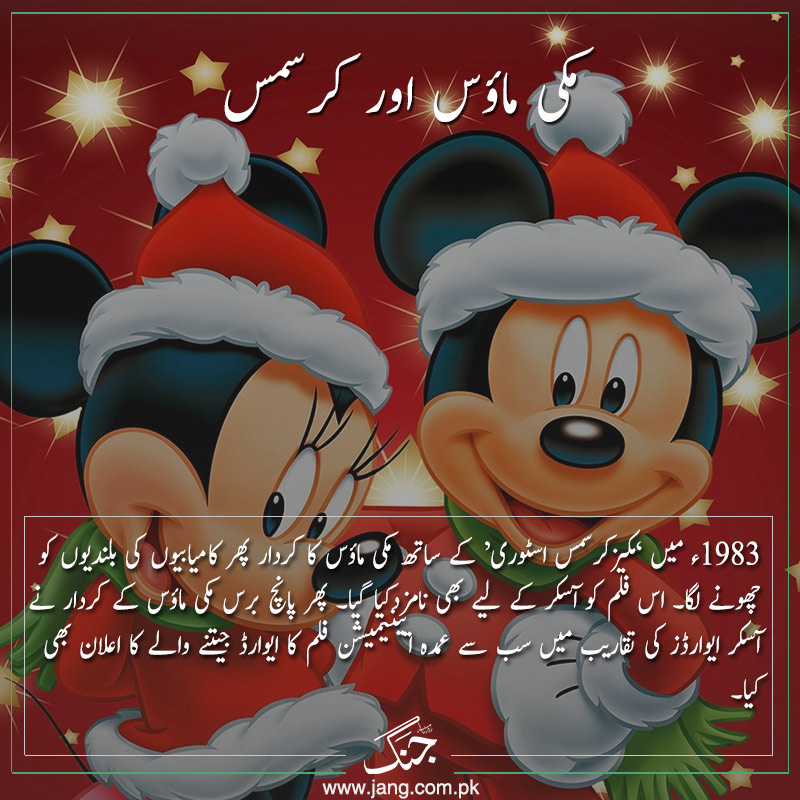 mickey mouse and christmas
